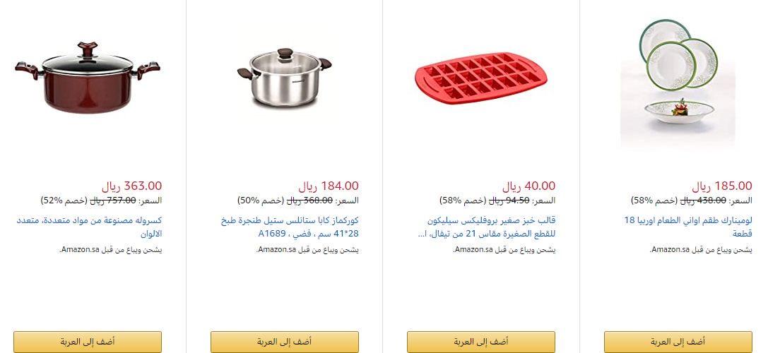 عروض امازون السعودية فى عيد الاضحي المطبخ